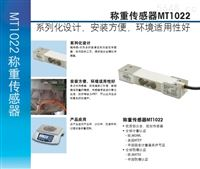 梅特勒托利多MT1022传感器15kg/20kg/30kg