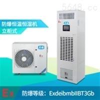 上海防爆恒温恒湿机