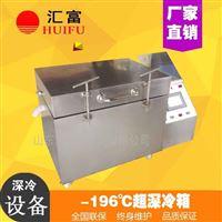 熱處理深冷工藝 匯富液氮深冷箱-196℃